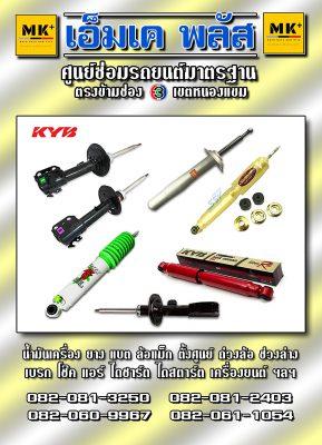 MK Auto Care and Tire