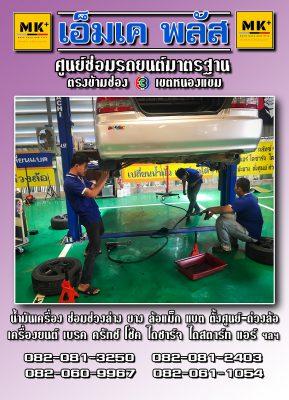 ซ่อมรถ ตลาดกระทุ่มแบน ยกเครื่อง ซ่อมช่วงล่าง ซ่อมเบรค คลัทช์ เกียร์ เปลี่ยนยาง ตั้งศูนย์-ถ่วงล้อ ล้อแม็ก ซ่อมแอร์