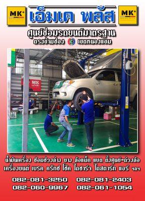 ซ่อมรถ ตำบลดอนไก่ดี ยกเครื่อง ซ่อมเบรค คลัทช์ ซ่อมช่วงล่าง เกียร์ แอร์ เปลี่ยนยาง ตั้งศูนย์-ถ่วงล้อ ล้อแม็ก